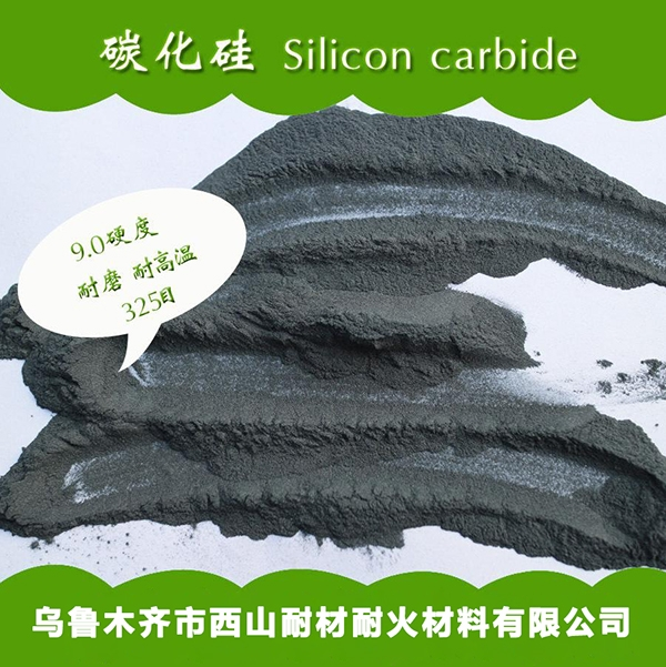 新疆碳化硅浇注料